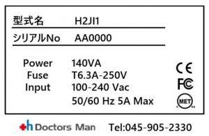 Product plate of Hydrogen Gas Inhaler
